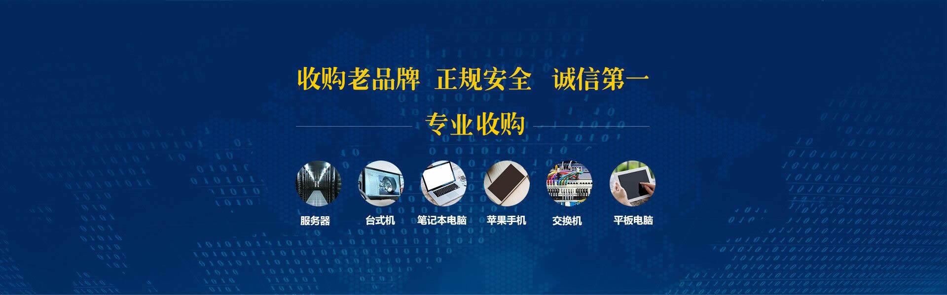 上海公司电脑回收